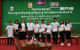 National Forum on Volunteerism, Institute of Technology of Cambodia